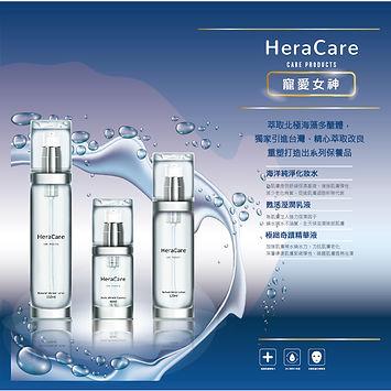 水潤保濕保養品系列