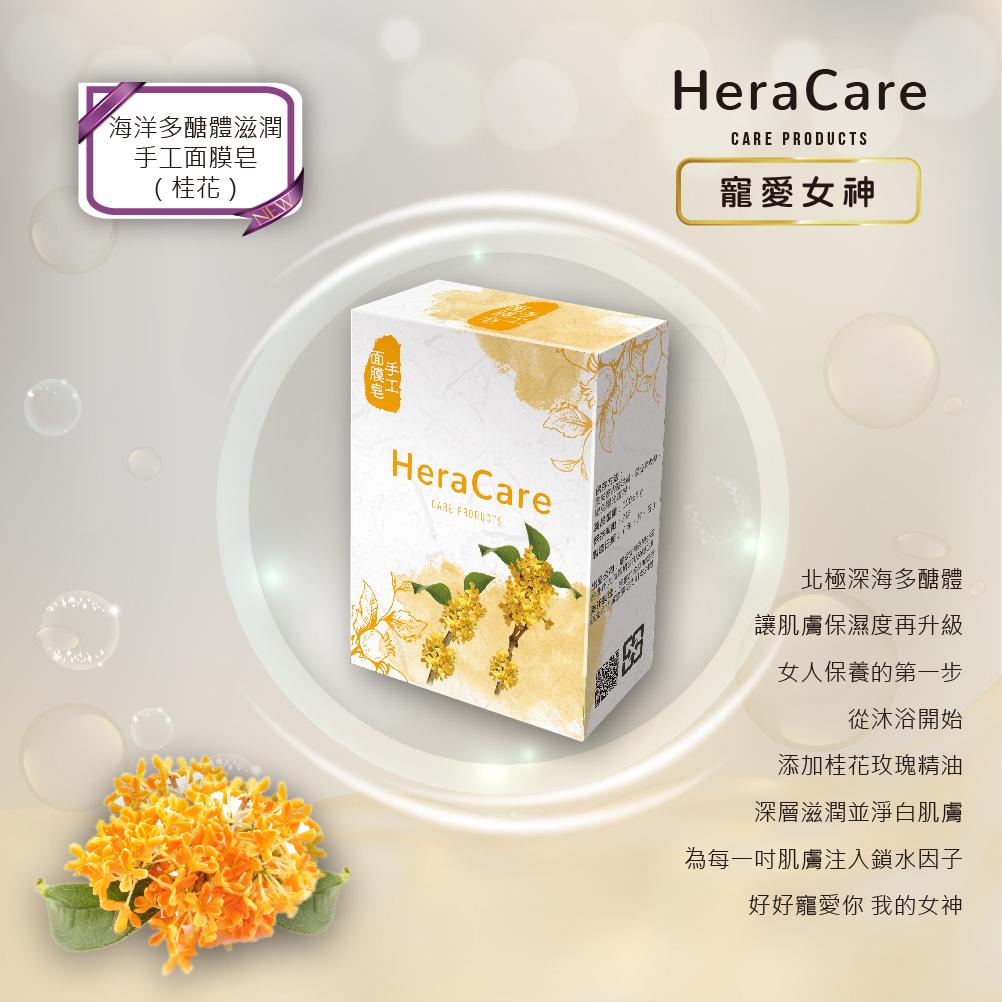 手工面膜皂(桂花)