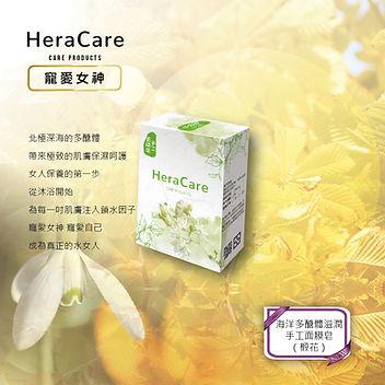 HeraCare手工面膜皂