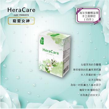 HeraCare 手工面膜皂