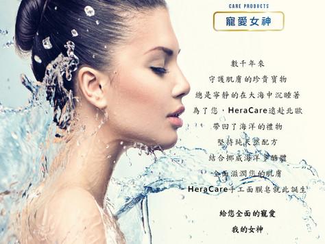 HeraCare 官網正式上線
