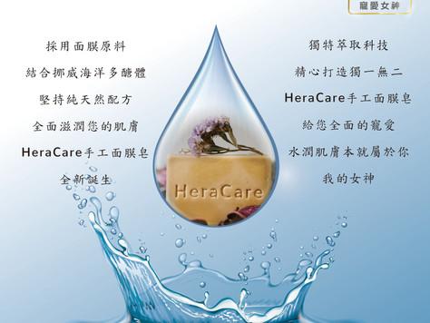 HeraCare在Facebook粉絲專頁商店開幕