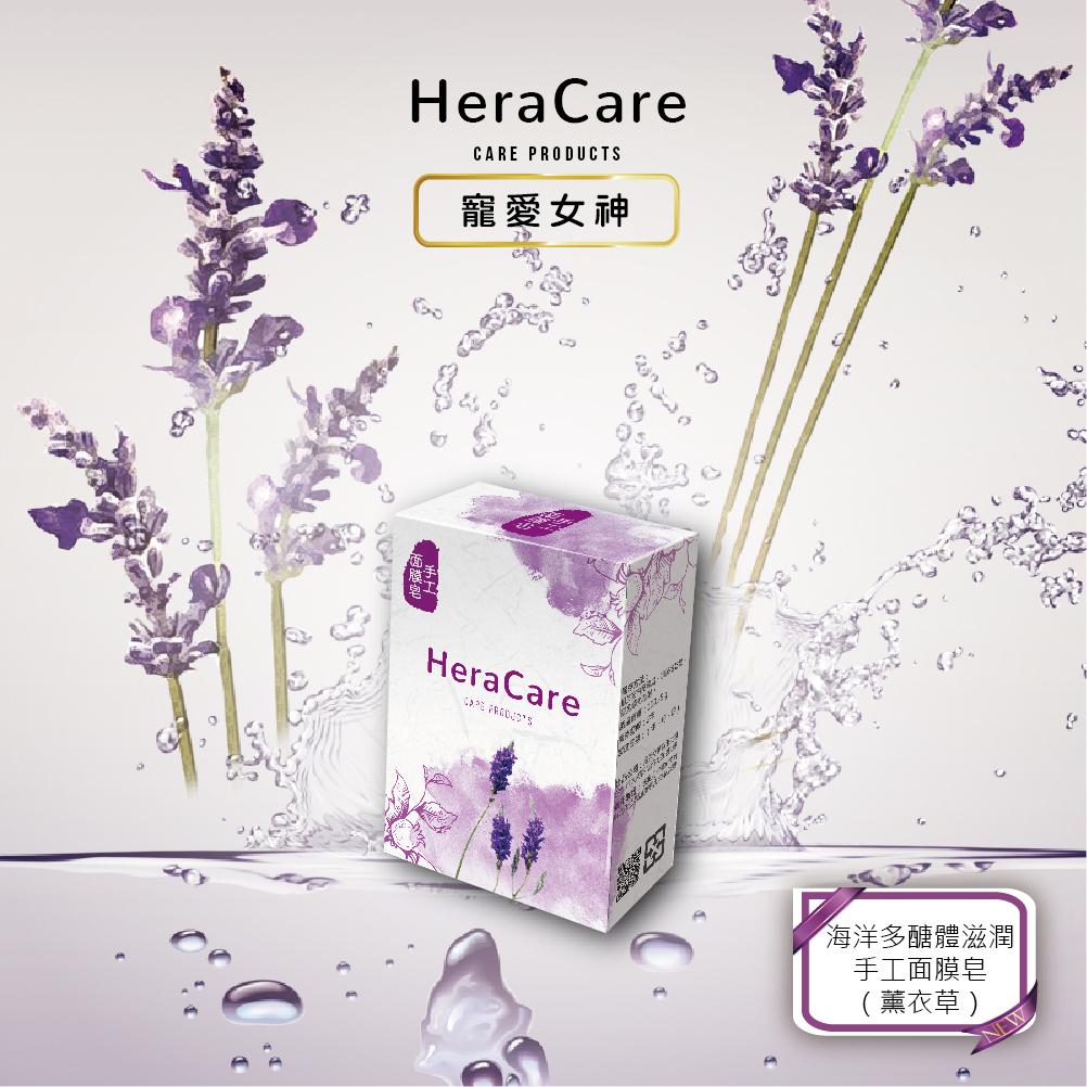 手工面膜皂(薰衣草)