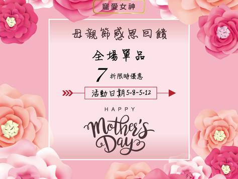 母親節感恩回饋限時折扣!