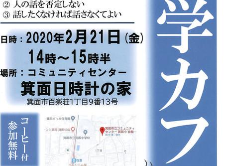 哲学カフェ開催のおしらせ【2/21@箕面市】