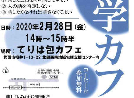 哲学カフェ開催のおしらせ【2/28@箕面市】