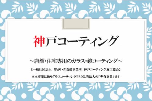 神戸コーティング冊子