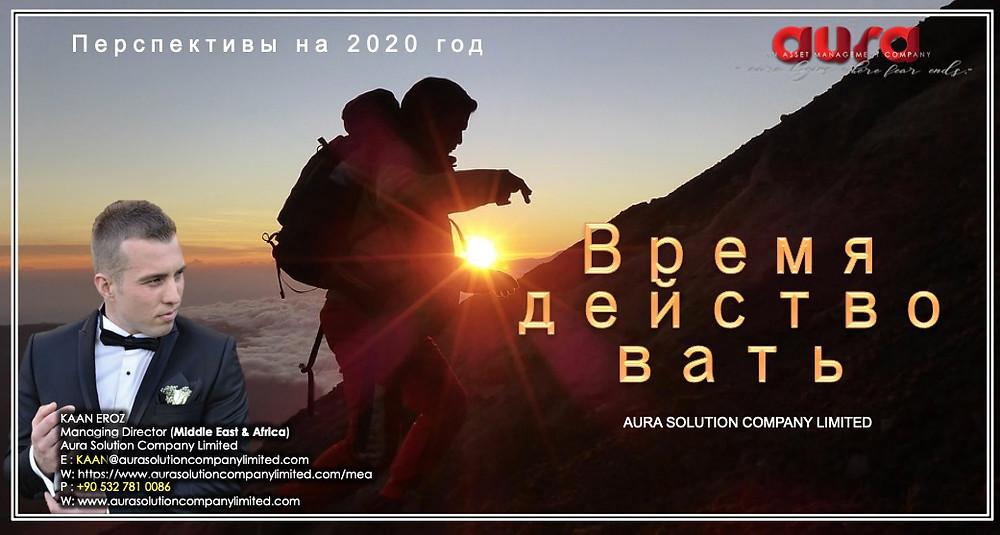 Перспективы 2020 года: время действовать: Aura Solution Company Limited