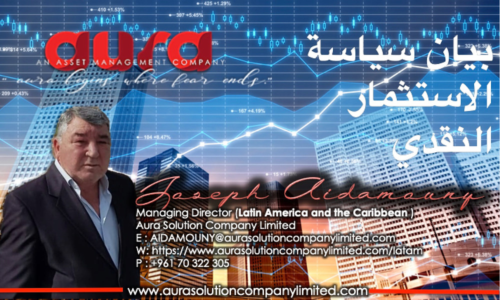 بيان سياسة الاستثمار النقدي: Aura Solution Company Limited
