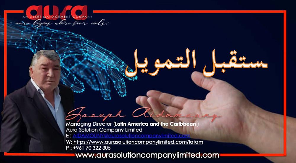 حاضر ومستقبل التمويل مع شركة Aura Solution Company Limited