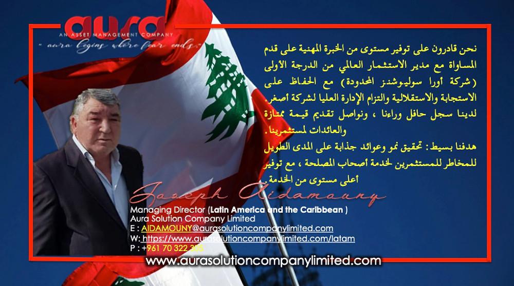 العثور على فرصة في أي لغة: جوزيف لبنان: شركة أورا سوليوشنز المحدودة