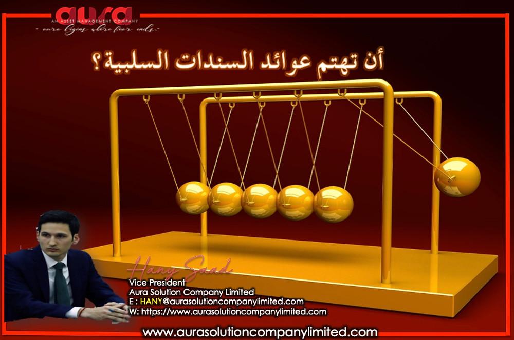 يجب أن تهتم عوائد السندات السلبية؟ : هاني سعد: شركة هالة للحلول المحدودة
