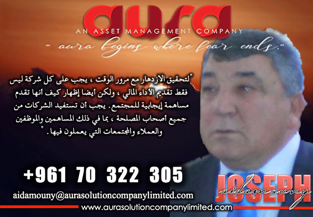 جوزيف عيداموني ، مدير شركة لبنان ، شركة أورا سوليوشنز ليمتد.
