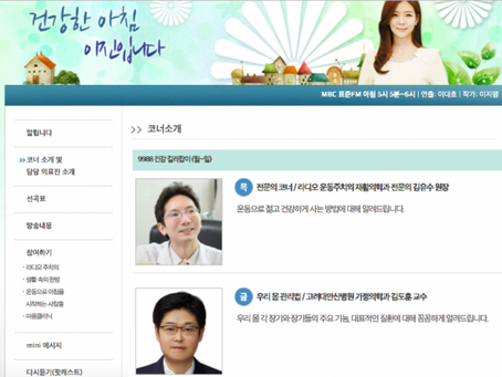 Dr.Yousoo Kim is now on MBC's Healthy Morning as a fixed long-term co-host. 김유수 대표 MBC 라디오 고정 출현.