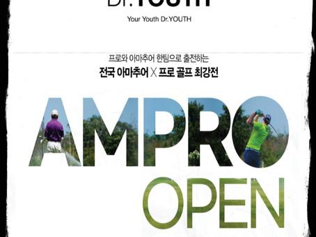 닥터유스가 전국 아마추어 X 프로 골프 최강전인 AMPRO OPEN 스폰서를?