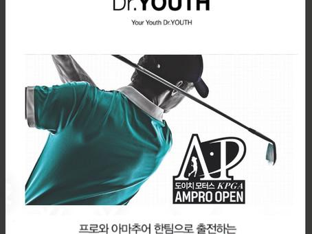 닥터유스가 전국 아마추어 X 프로 골프 최강전인 AMPRO OPEN에서 후원을 합니다!