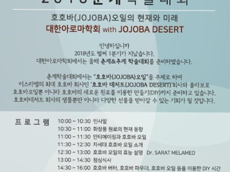 """""""2018 Spring Korean Aroma Society Conference"""" will be held on May 29. '2018 춘계 대한아로마학회 컨퍼런스' 5월 29일."""