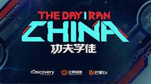 The Day I Ran China《功夫学徒》