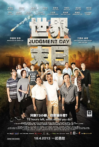 Judgment Day 世界末日 - Movie Soundtrack