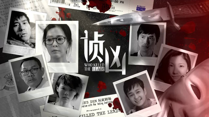 Who Killed The Lead 侦凶
