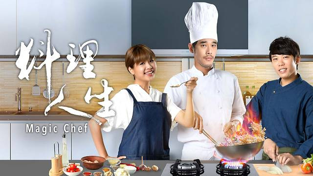 Magic Chef 料理人生