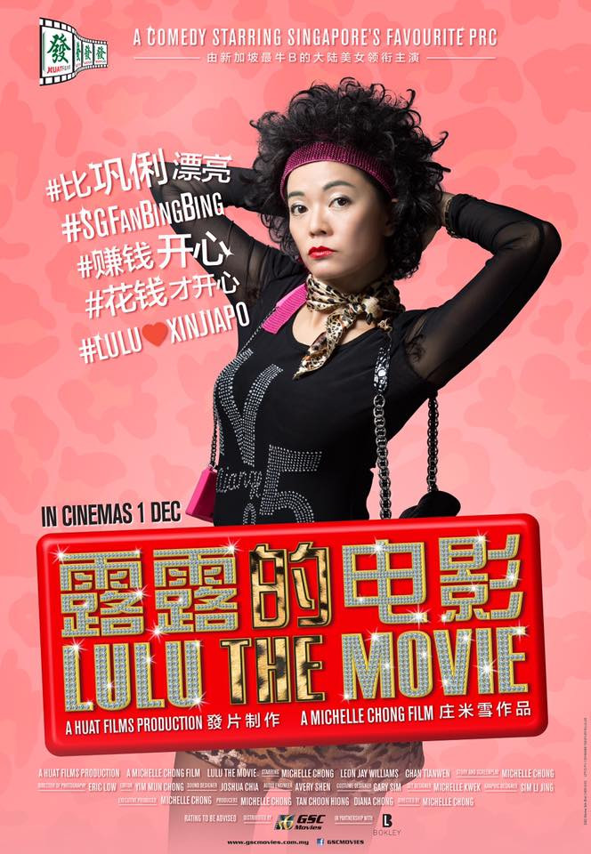 Lulu The Movie 露露的电影
