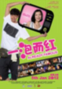 Already Famous 一泡而红- Movie Soundtrack
