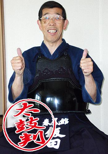 <千葉県 飯田五郎さま>