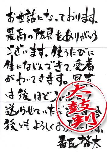 <福島県 番匠啓太さま>