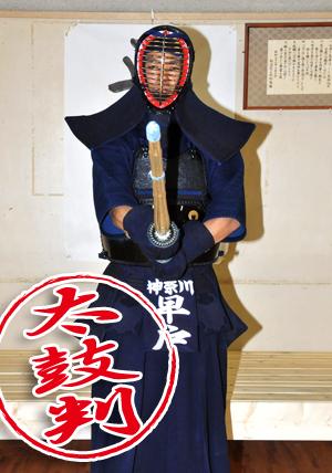 <神奈川県 早戸武明さま>