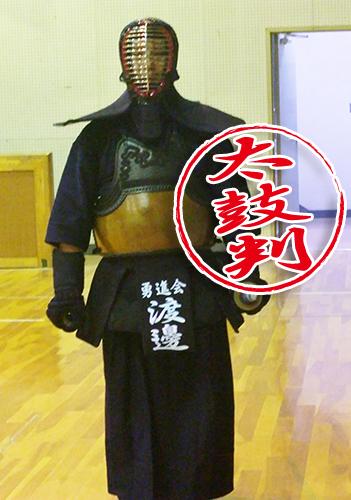 <愛知県 渡邊啓さま>