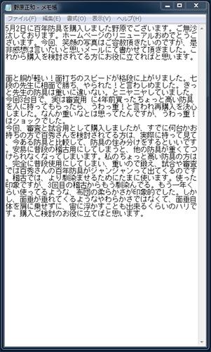 <埼玉県 M.N.さま>
