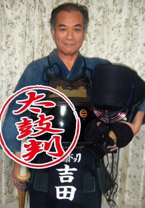 <香川県 吉田直樹さま>