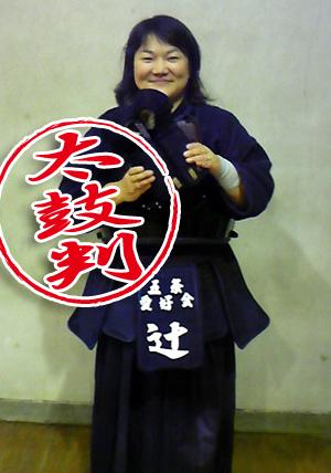 <辻貴久子さま>