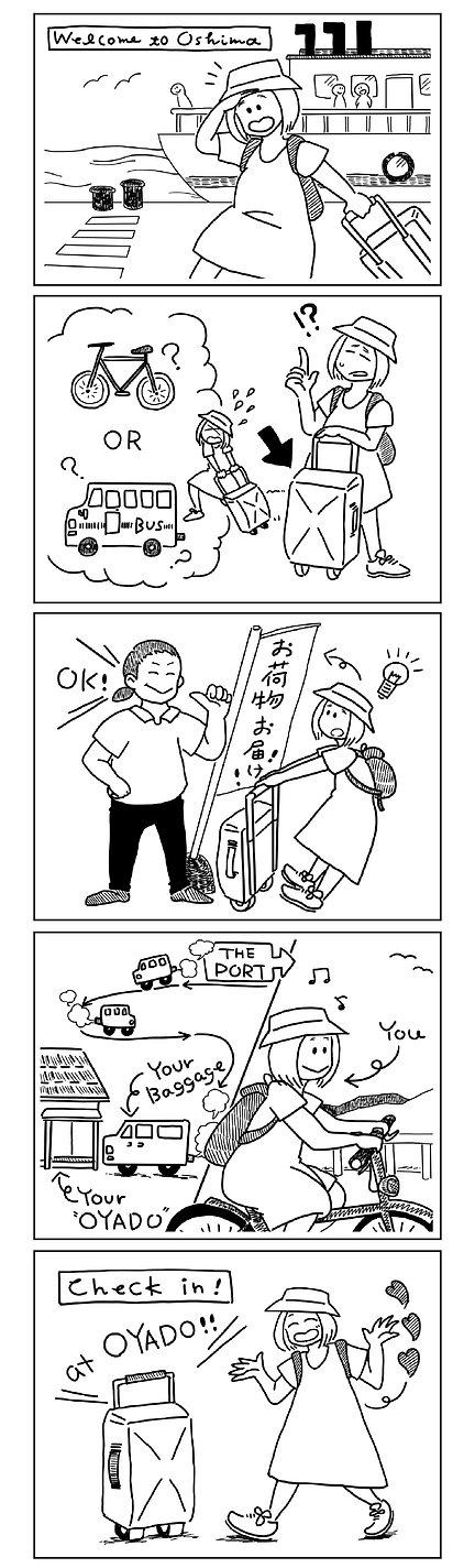 伊豆大島 手荷物 お届け