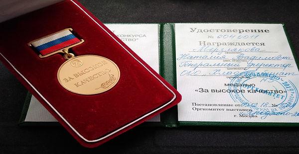 Медаль За высокое качество, ПродЭкспо2018
