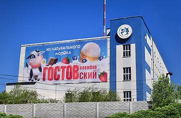 фабрика слито.jpg