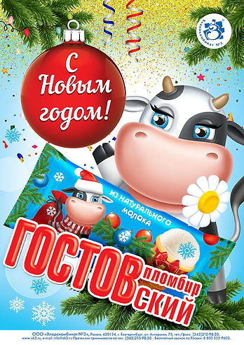 Gostov_new_year (2).jpg