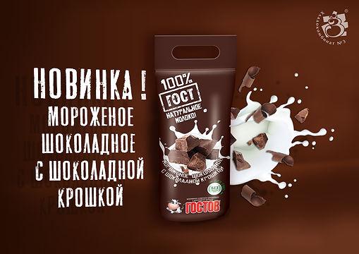 Концепт-Гостов-шоколад.jpg