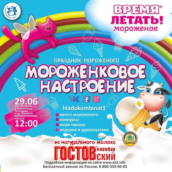 листовка Праздник мороженого в2 в инст (