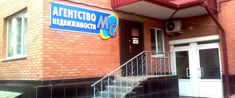 Агентство недвижимости МС Ростов