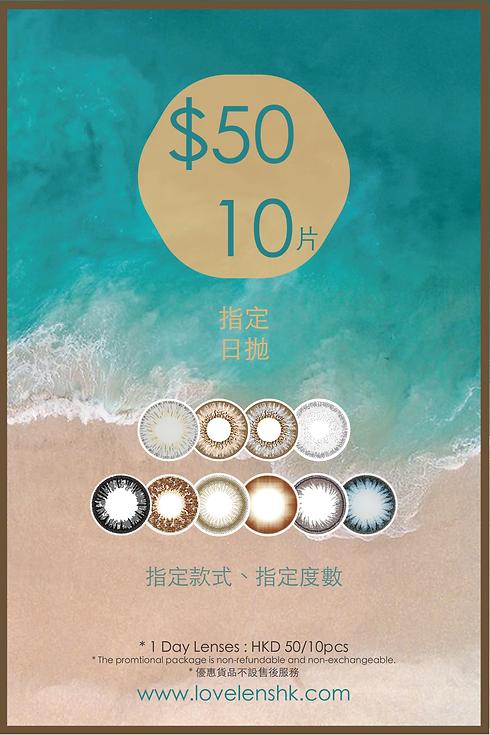 Love Lens 夏季優惠指定日抛$50/10片 Love Lens Summer Sale 1 Day Lenses $50/10pcs