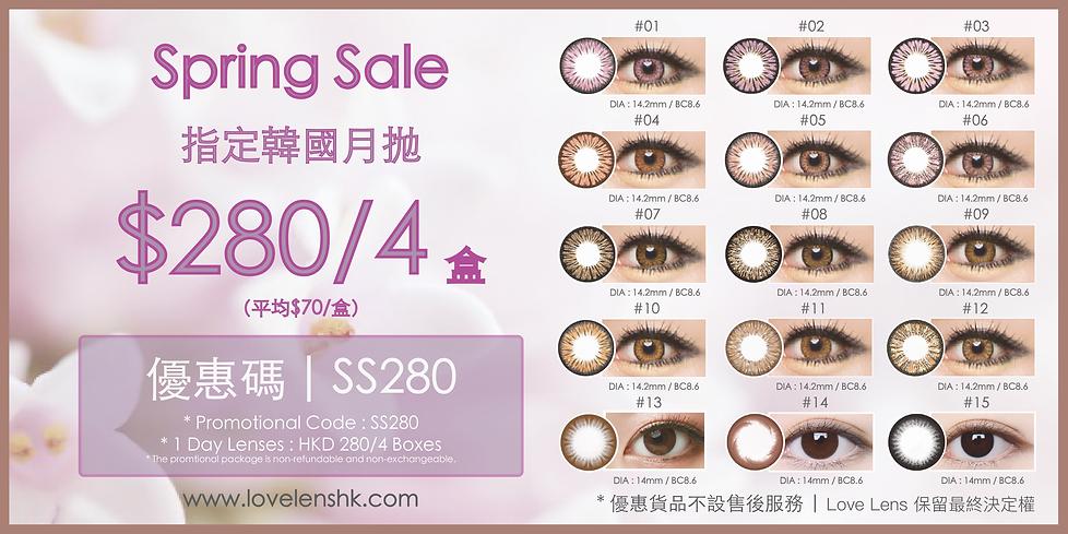 2021-03 Monthly 280 Spring Sale (inner b