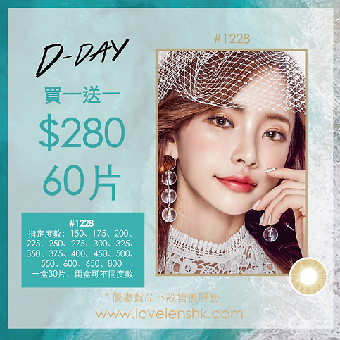 Love Lens 夏季優惠D-Day #1228日抛$280/2盒 Love Lens Summer Sale D-Day #1228 1 Day Lenses $280/2 Boxes