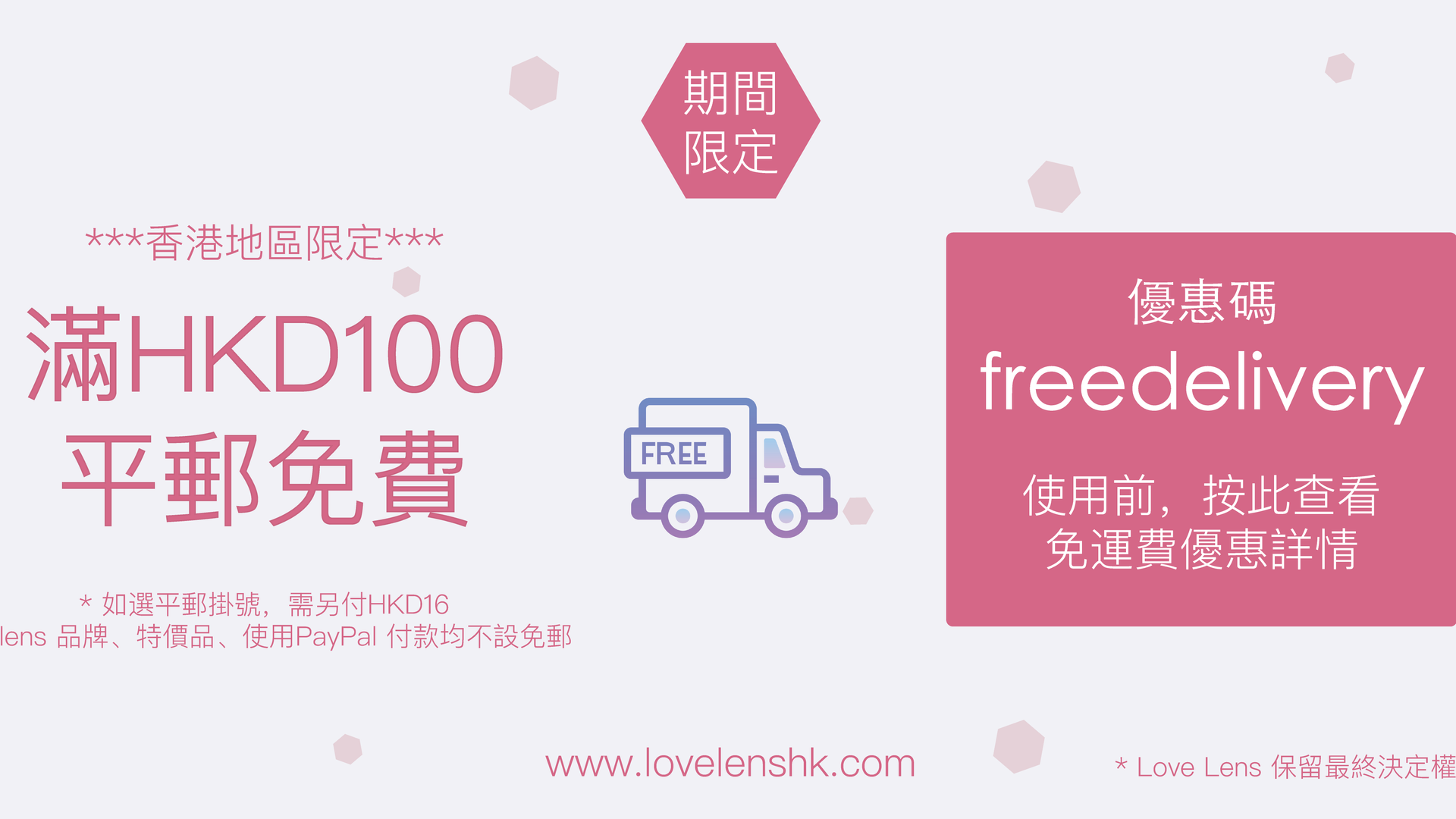 Love Lens Free Delivery