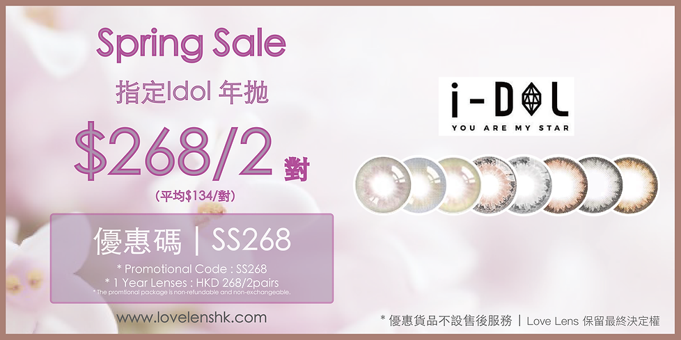 2021-03 Monthly 280 Spring Sale (inner b
