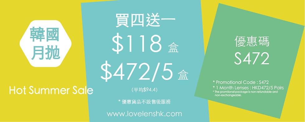 Love Lens 夏季優惠月抛$472/5盒 Love Lens Summer Sale 1 Month Lenses $472/5Boxes