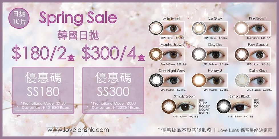 2021-03 Spring Sale (inner banner)-02.pn