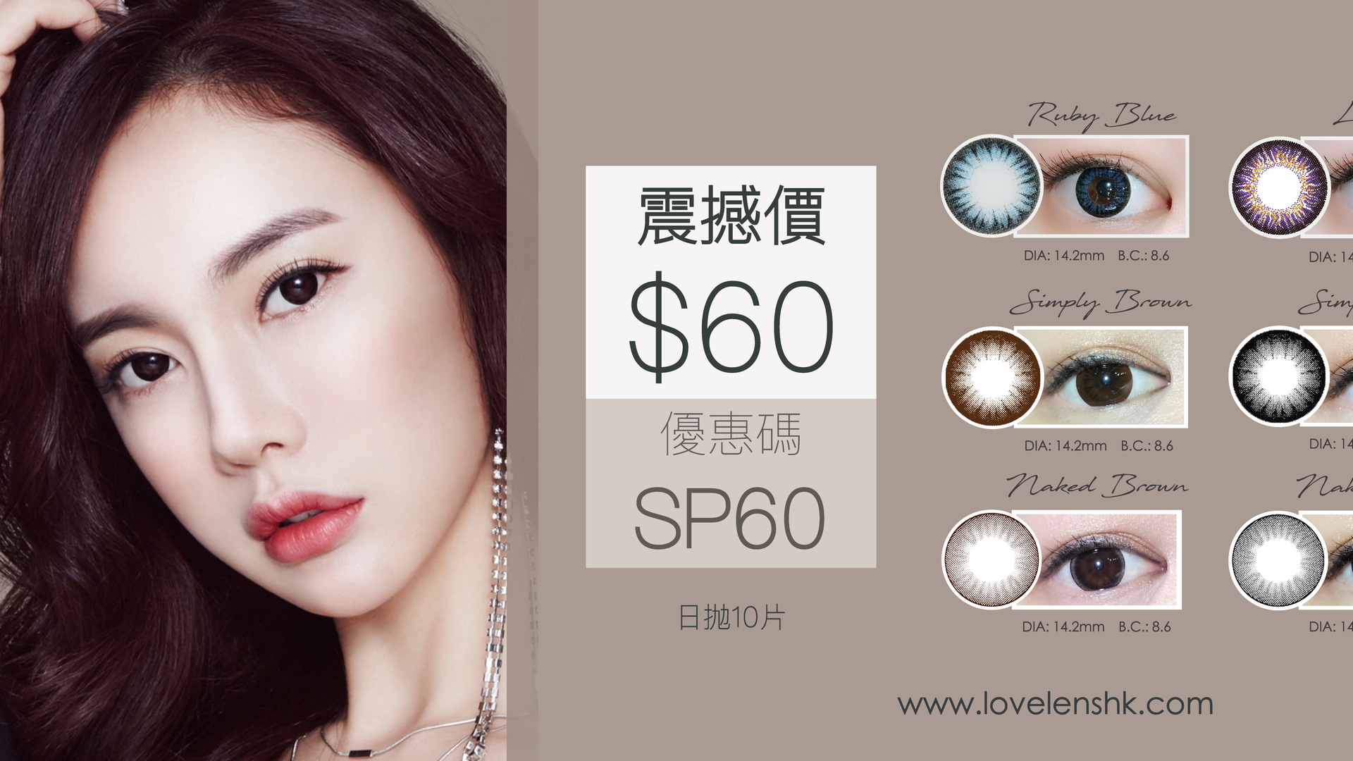 Love Lens Girly 20, 1004 1 Day $60/Box