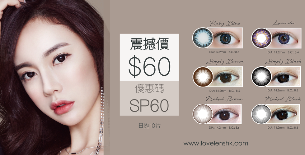 Love Lens Girly 20, 1004 1 Day $60/Box